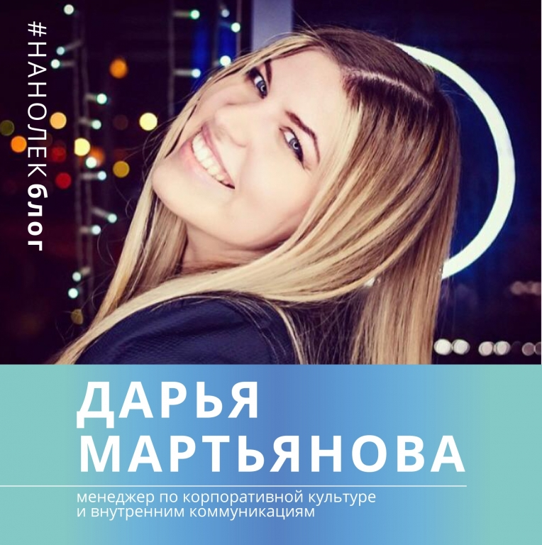 NANOLEK blog: Daria Martianova, Corporate Culture and Internal Communications Manager at NANOLEK, on the work of a happiness manager