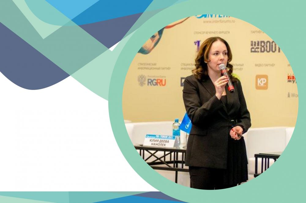 Yulia Deeva, Director of Corporate Communications at NANOLEK, takes part in the V All-Russian Forum of PR Directors