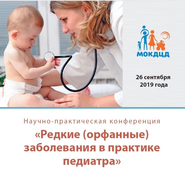 "NANOLEK is a partner of the scientific-practical conference ""Rare (orphan) diseases in the practice of a pediatrician"""