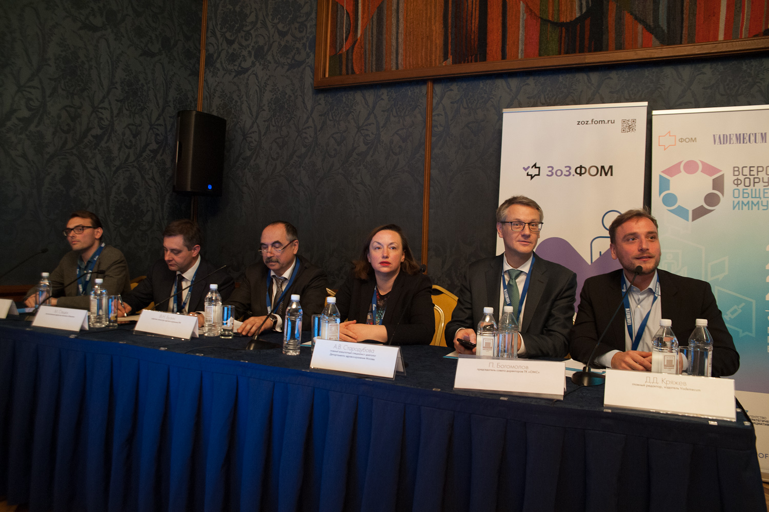 "All-Russian forum ""Public Immunity"" was held in Moscow"