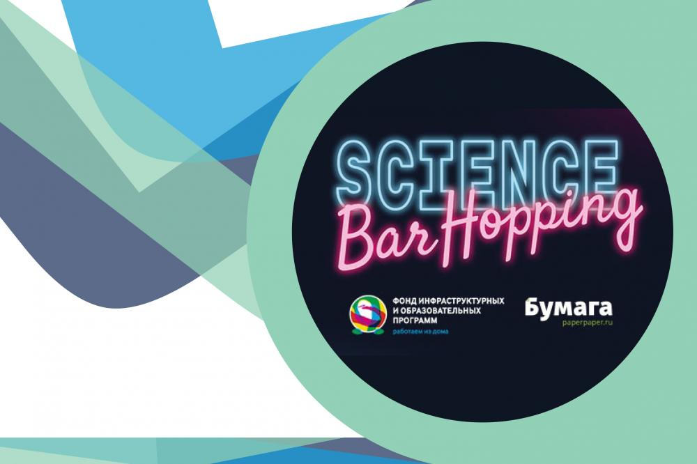 President of NANOLEK Vladimir Khristenko takes part in Science Bar Hopping