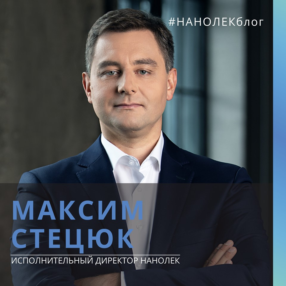 NANOLEKblog: Maxim Stetsyuk, Executive Director of NANOLEK, about the effective partnership of the state and the local manufacturer, like the required reality