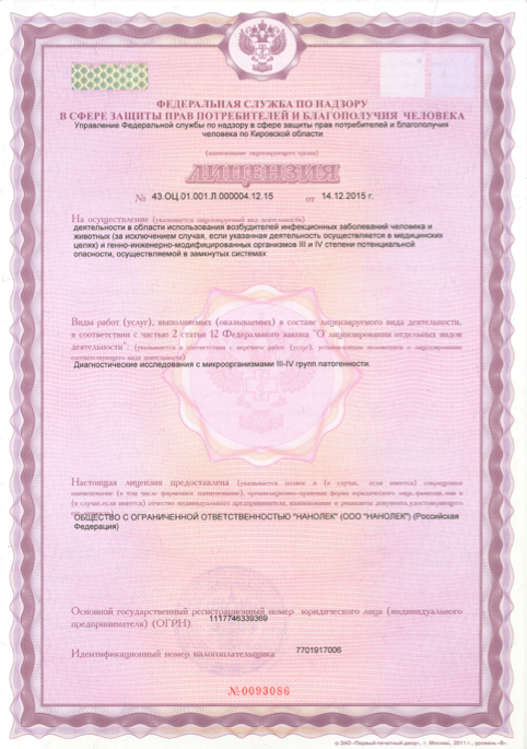 Microbiological laboratory license