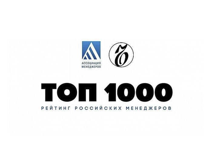 Top managers of NANOLEK entered the annual rating of Russian business leaders