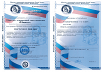GOST R ISO certificate 9001-2015
